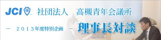 2013年年度理事長対談.jpg