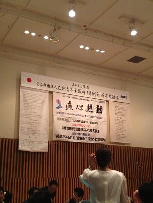 乙訓青年会議所賀会2.jpg