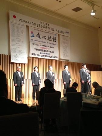 乙訓青年会議所賀会1.jpg