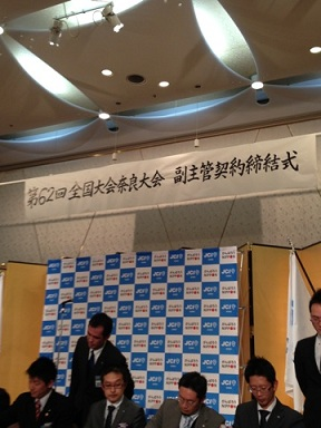 京都会議奈良全国大会副主幹締結式1.jpg