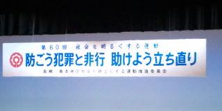 高槻・島本地区 運動推進委員会中央集会
