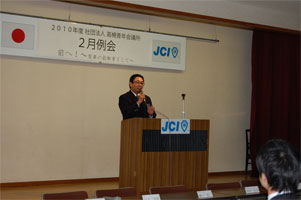 2010年 高槻青年会議所 2月例会