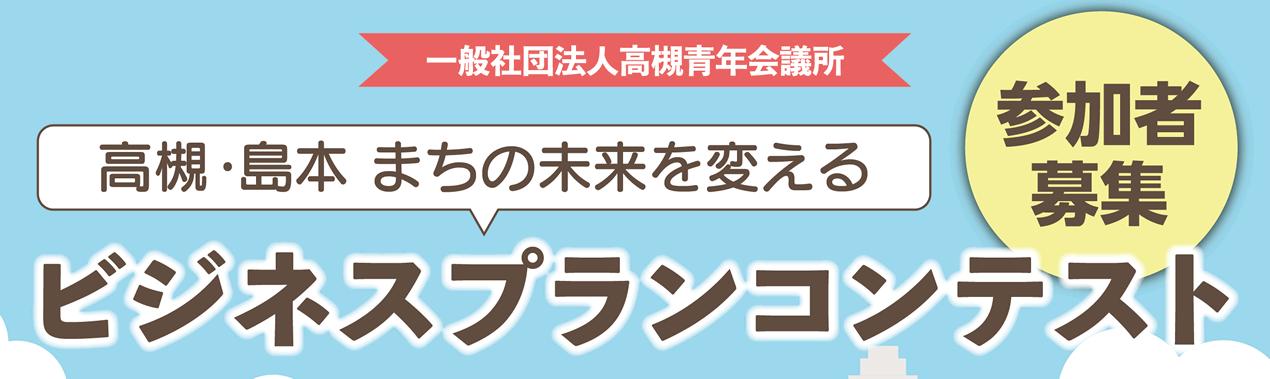 高槻・島本 まちの未来を変える ビジネスプランコンテンスト【参加者募集】
