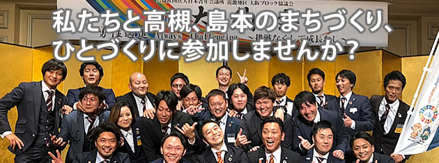 私たちと高槻、島本のまちづくり、ひとづくりに参加しませんか?