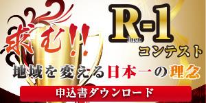 R-1コンテスト