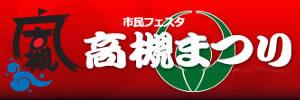 第45回市民フェスタ 高槻まつり2014