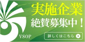 VSOP運動