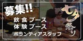【募集】七夕祭り 飲食ブース、体験ブース、ボランティアスタッフ