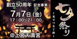 創立50周年記念事業「七夕祭り〜光でつなぐ絆〜」