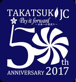 2017年度スローガン Pay it forward 〜未来への恩送り〜