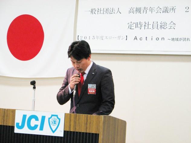 2015委員長