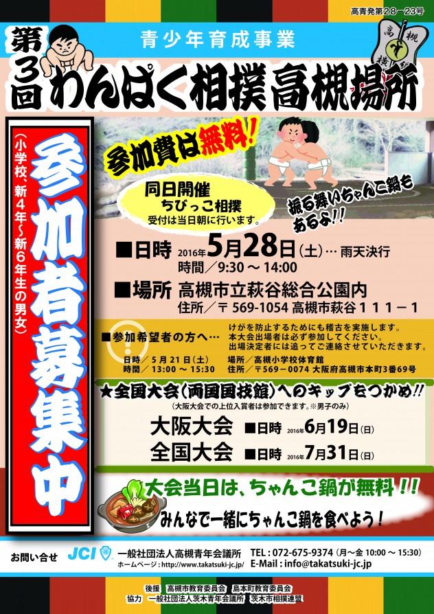 2016_wanpaku_takatsuki-re